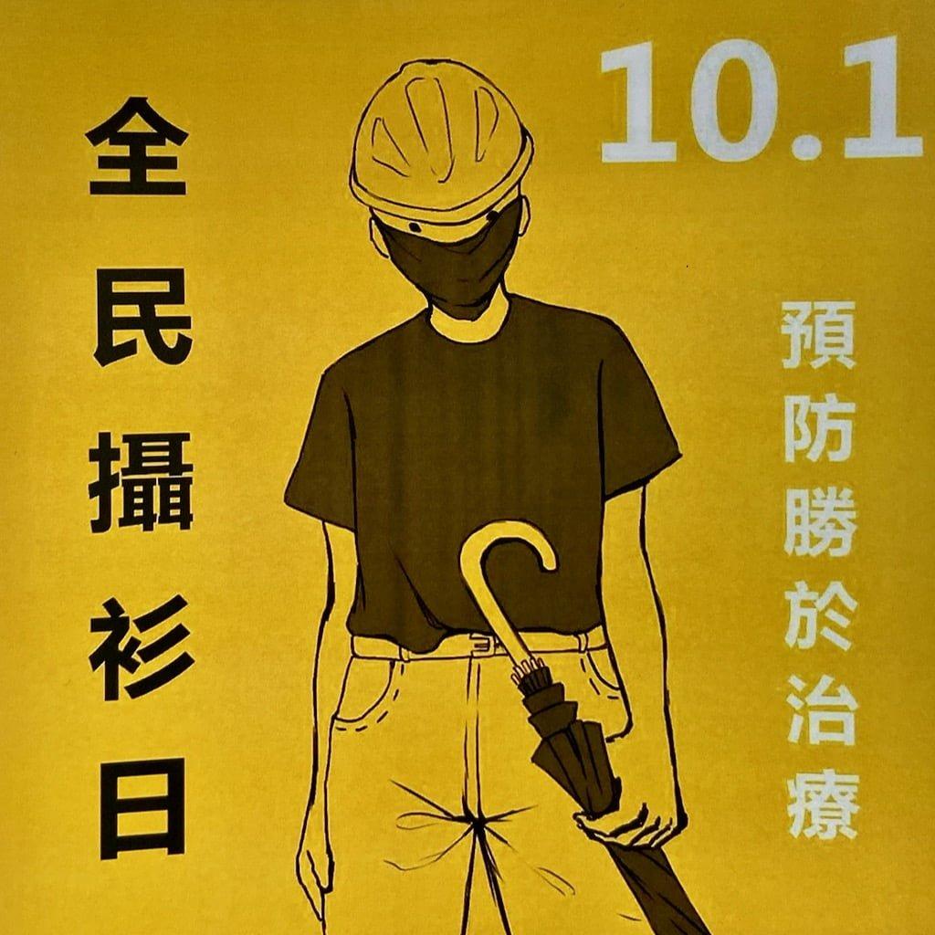 Hong Kong Protest Poster